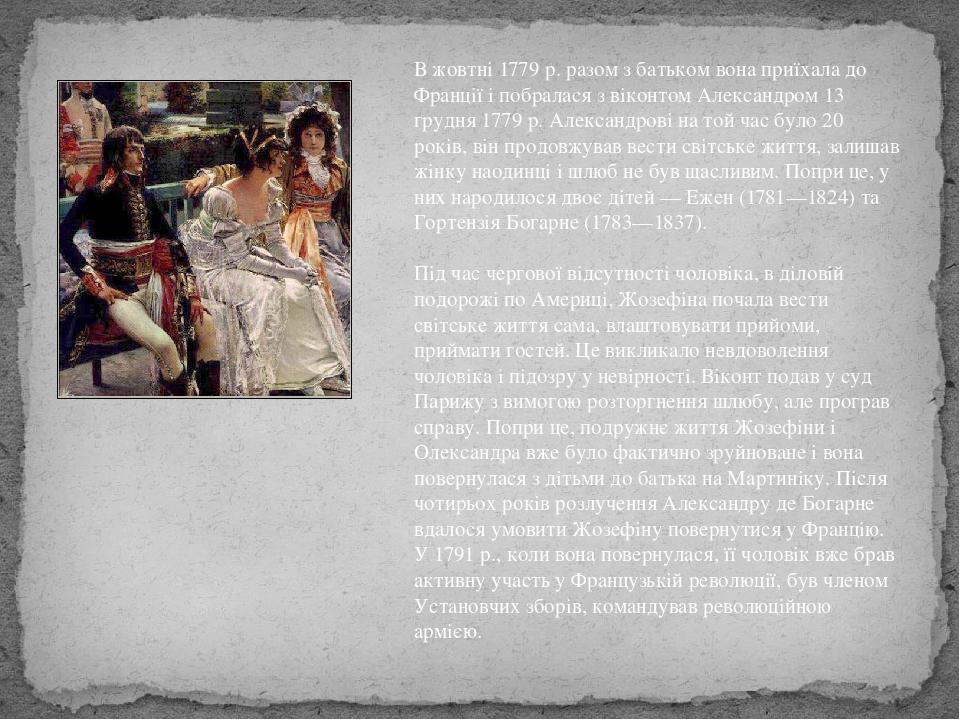 В жовтні 1779 р. разом з батьком вона приїхала до Франції і побралася з віконтом Александром 13 грудня 1779 р. Александрові на той час було 20 рокі...