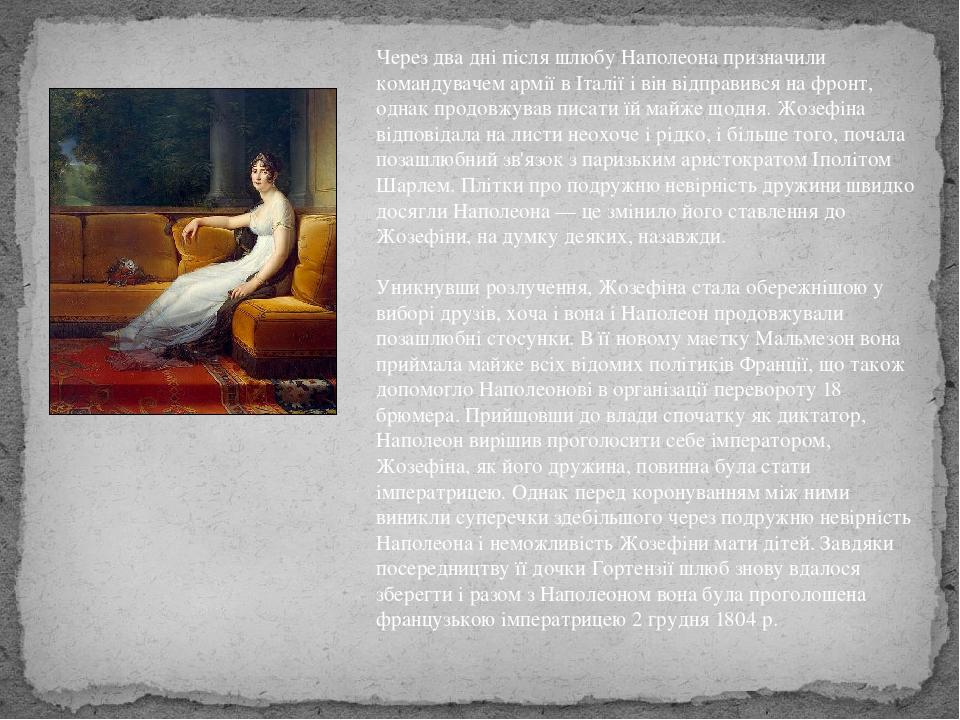 Через два дні після шлюбу Наполеона призначили командувачем армії в Італії і він відправився на фронт, однак продовжував писати їй майже щодня. Жоз...