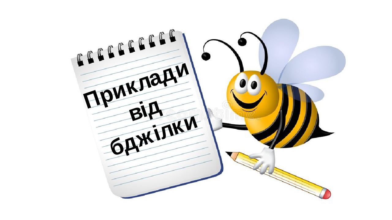 Приклади від бджілки