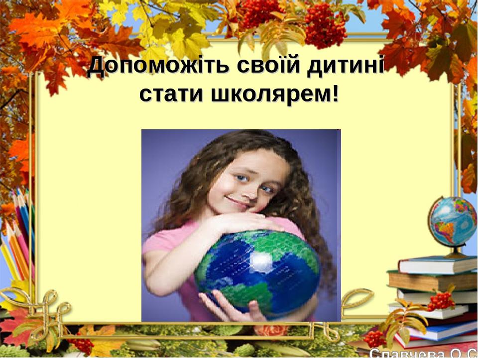 Допоможіть своїй дитині стати школярем!