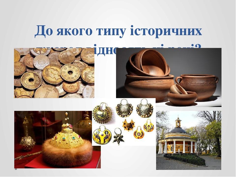 До якого типу історичних джерел відносять ці речі?