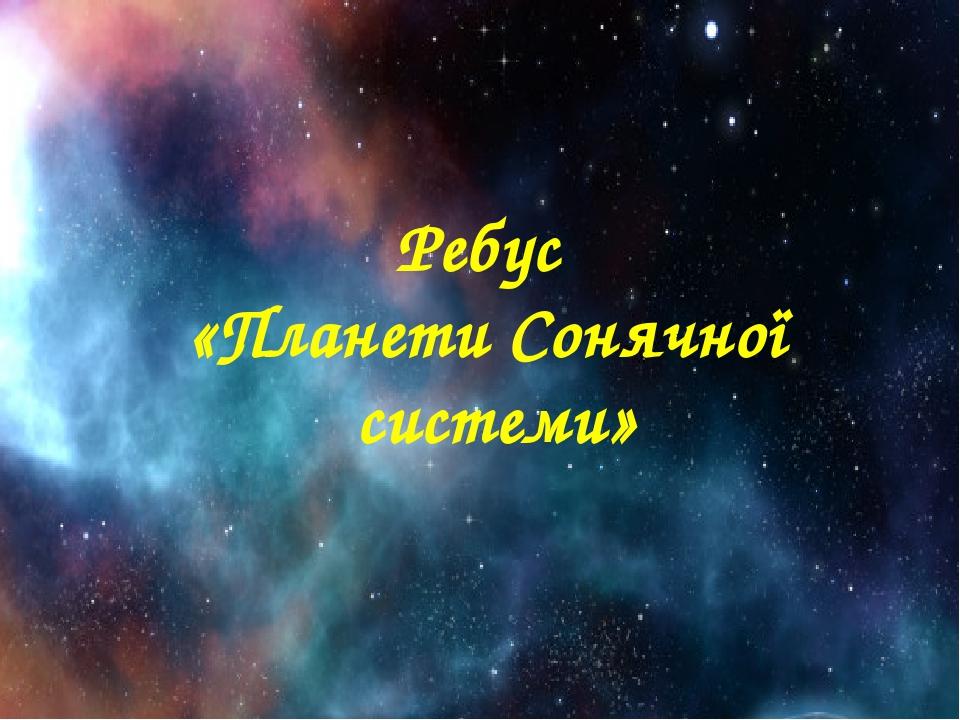 Ребус «Планети Сонячної системи»