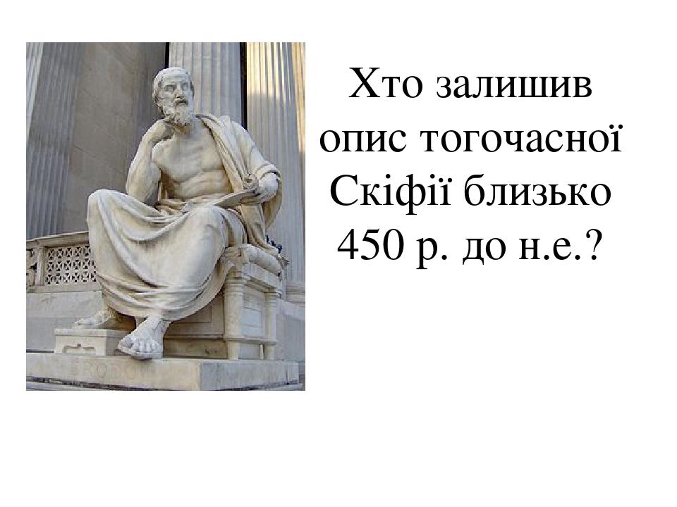 Хто залишив опис тогочасної Скіфії близько 450 р. до н.е.?