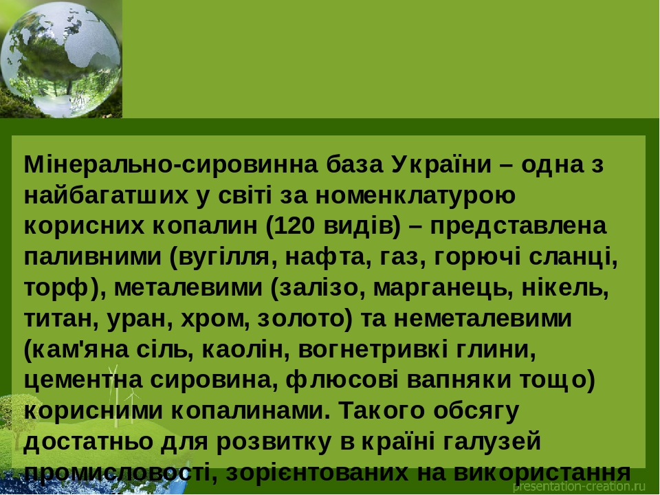 Мінерально-сировинна база України – одна з найбагатших у світі за номенклатурою корисних копалин(120 видів)– представлена паливними (вугілля, наф...