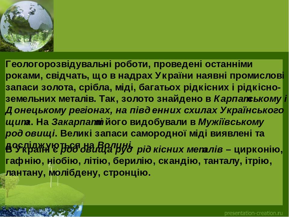 Геологорозвідувальні роботи, проведені останніми роками, свідчать, що в надрах України наявні промислові запаси золота, срібла, міді, багатьох рідк...
