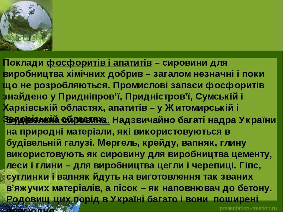 Покладифосфоритів і апатитів– сировини для виробництва хімічних добрив – загалом незначні і поки що не розробляються. Промислові запаси фосфориті...
