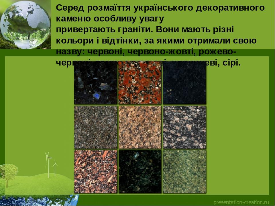 Серед розмаїття українського декоративного каменю особливу увагу привертаютьграніти.Вони мають різні кольори і відтінки, за якими отримали свою н...