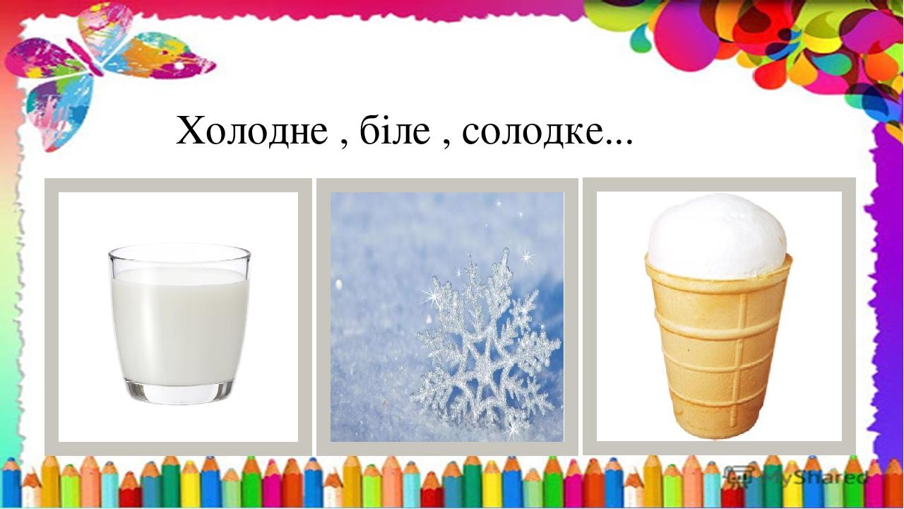 Холодне , біле , солодке...