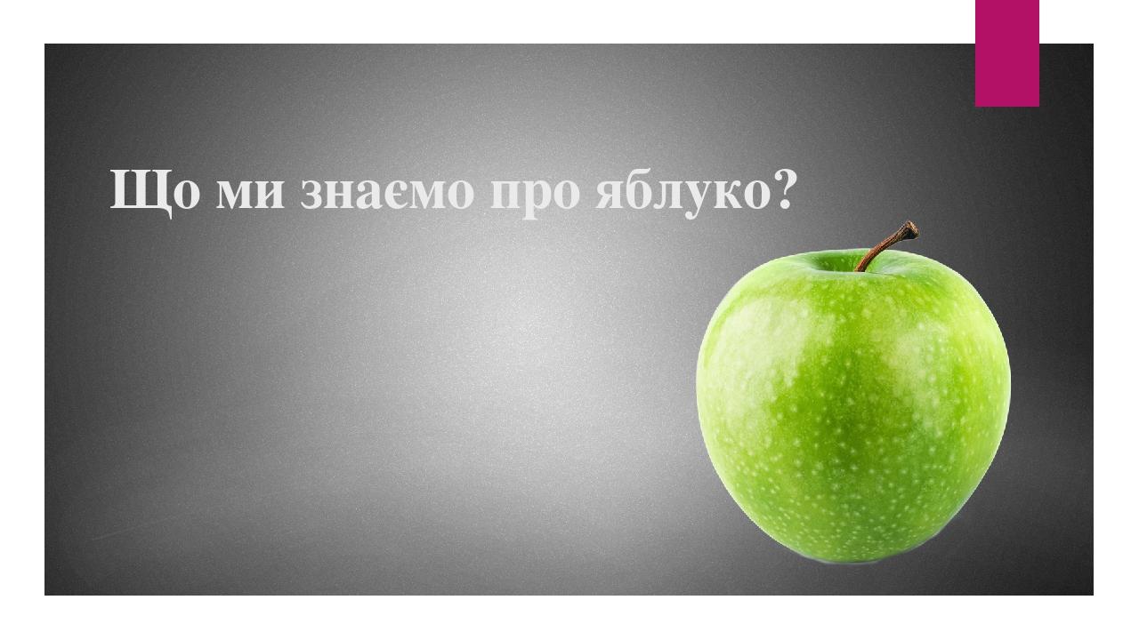 Що ми знаємо про яблуко?