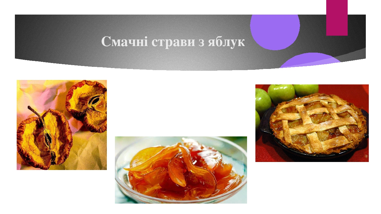 Смачні страви з яблук