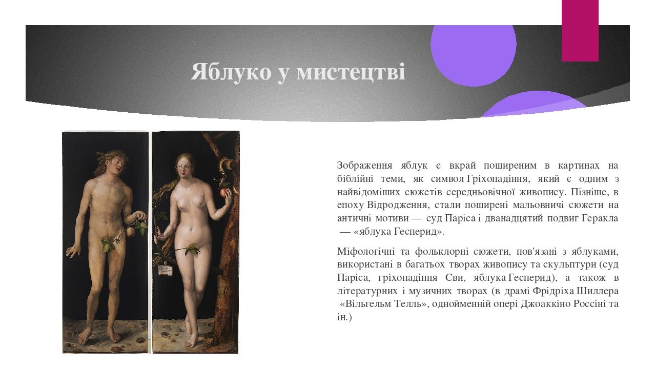 Яблуко у мистецтві Зображення яблук є вкрай поширеним в картинах на біблійні теми, як символГріхопадіння, який є одним з найвідоміших сюжетів сере...