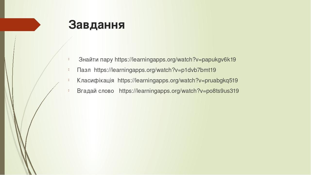Завдання Знайти пару https://learningapps.org/watch?v=papukgv6k19 Пазлhttps://learningapps.org/watch?v=p1dvb7bmt19 Класифікаціяhttps://learni...