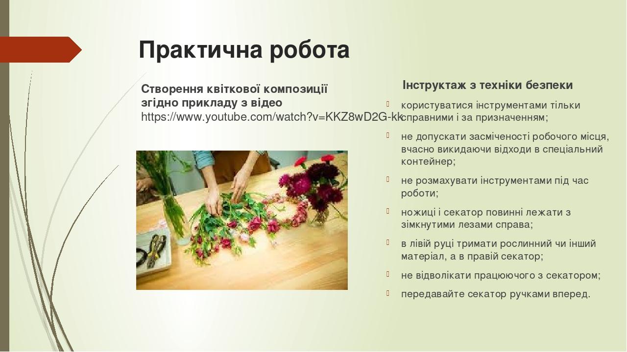 Практична робота Створення квіткової композиції згідноприкладу звідеоhttps://www.youtube.com/watch?v=KKZ8wD2G-kk Інструктаж з техніки безпеки ко...