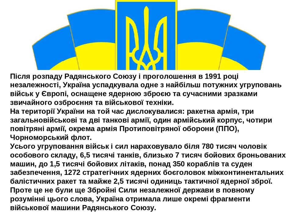 Після розпаду Радянського Союзу і проголошення в 1991 році незалежності, Україна успадкувала одне з найбільш потужних угруповань військ у Європі, о...