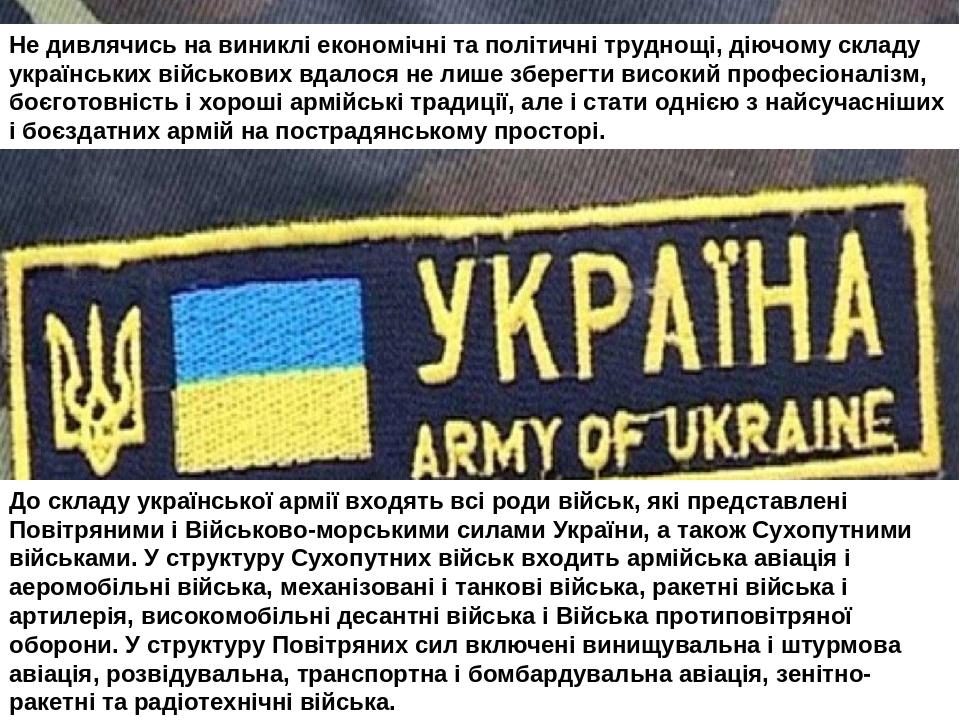 Не дивлячись на виниклі економічні та політичні труднощі, діючому складу українських військових вдалося не лише зберегти високий професіоналізм, бо...