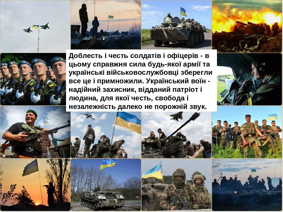 Доблесть і честь солдатів і офіцерів - в цьому справжня сила будь-якої армії та українські військовослужбовці зберегли все це і примножили. Українс...