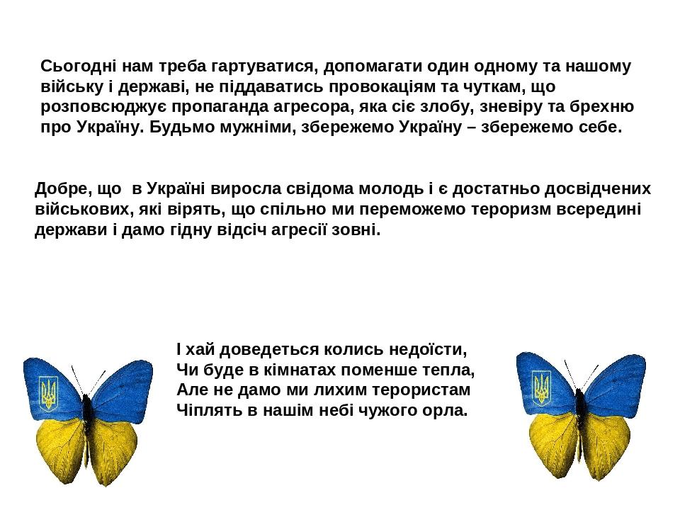 Добре, що в Україні виросла свідома молодь і є достатньо досвідчених військових, які вірять, що спільно ми переможемо тероризм всередині держави і...