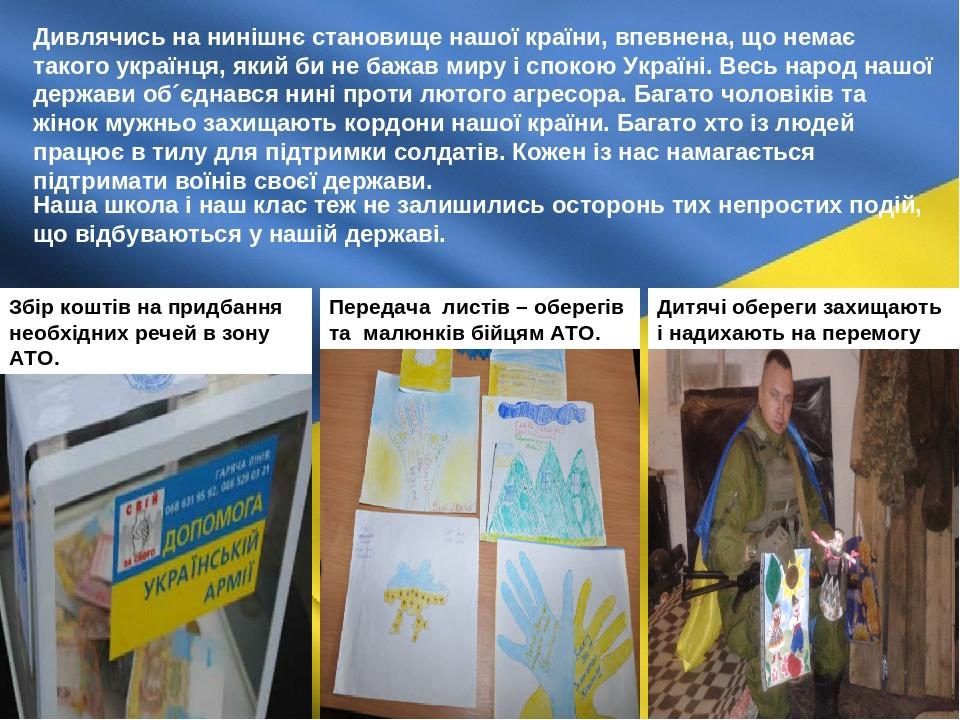 Дивлячись на нинішнє становище нашої країни, впевнена, що немає такого українця, який би не бажав миру і спокою Україні. Весь народ нашої держави о...