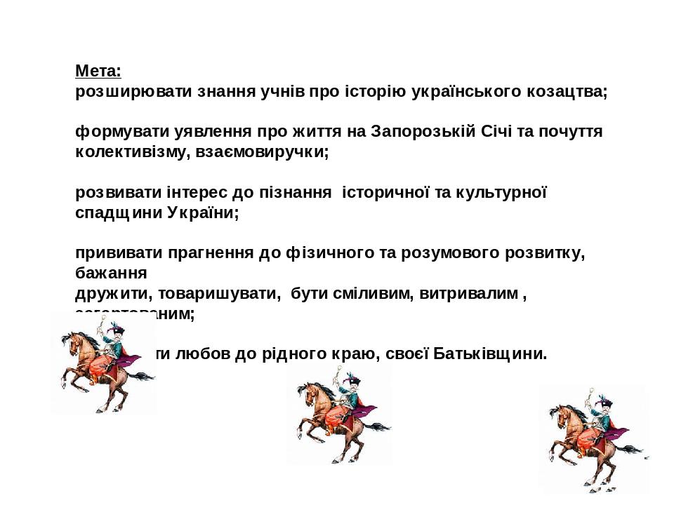 Мета: розширювати знання учнів про історію українського козацтва; формувати уявлення про життя на Запорозькій Січі та почуття колективізму, взаємов...