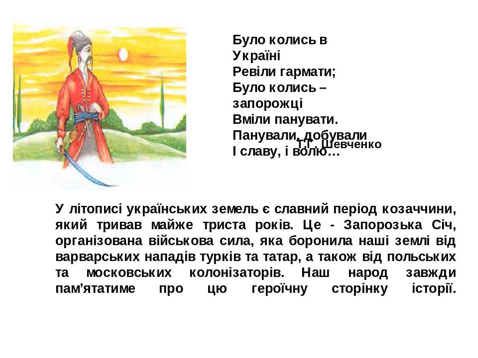 У літописі українських земель є славний період козаччини, який тривав майже триста років. Це - Запорозька Січ, організована військова сила, яка бор...