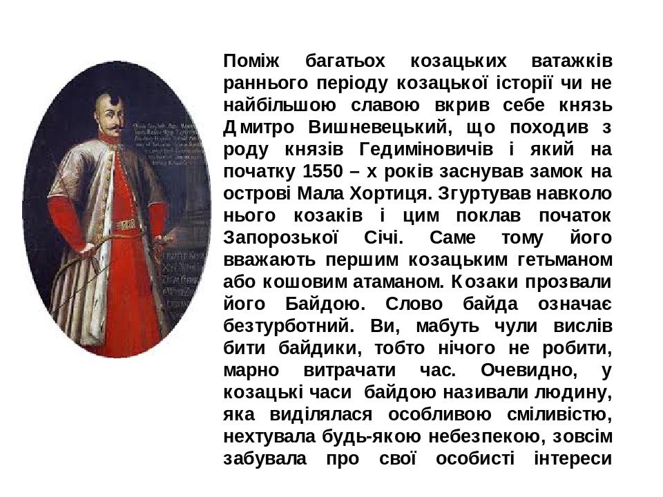 Поміж багатьох козацьких ватажків раннього періоду козацької історії чи не найбільшою славою вкрив себе князь Дмитро Вишневецький, що походив з род...