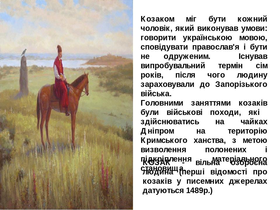 Козаком міг бути кожний чоловік, який виконував умови: говорити українською мовою, сповідувати православ'я і бути не одруженим. Існував випробуваль...
