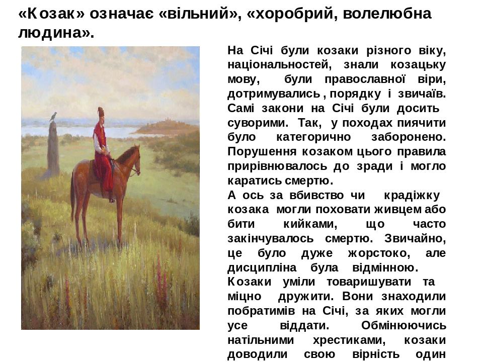 На Січі були козаки різного віку, національностей, знали козацьку мову, були православної віри, дотримувались , порядку і звичаїв. Самі закони на С...