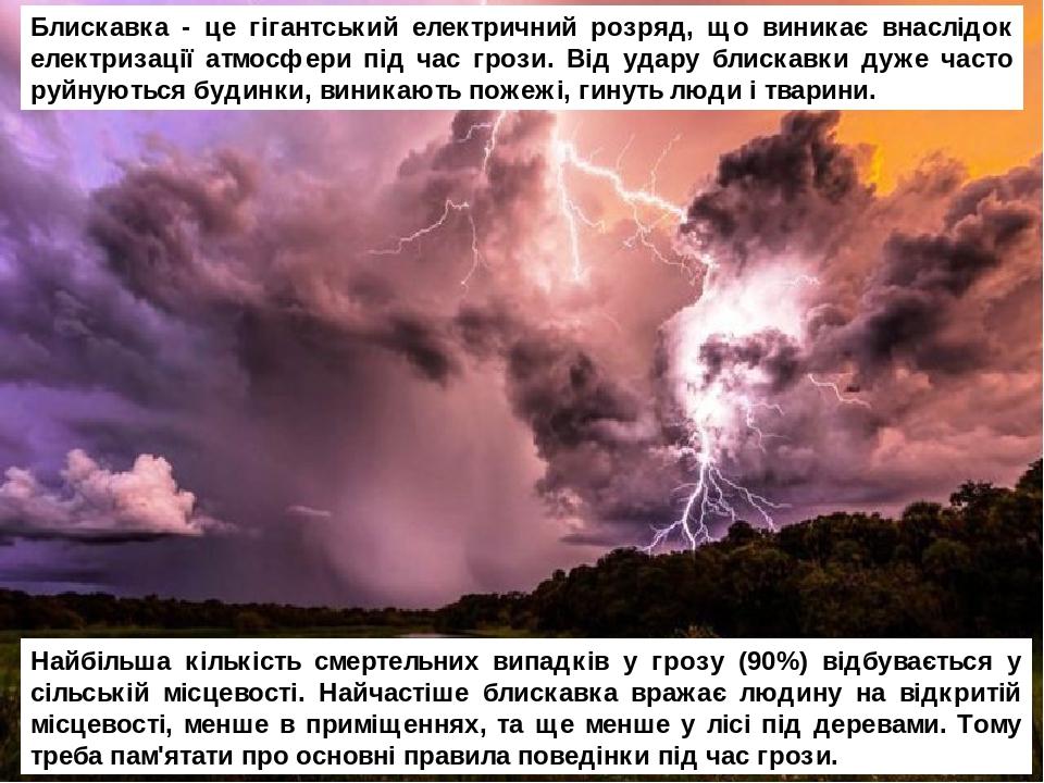 Блискавка - це гігантський електричний розряд, що виникає внаслідок електризації атмосфери під час грози. Від удару блискавки дуже часто руйнуються...