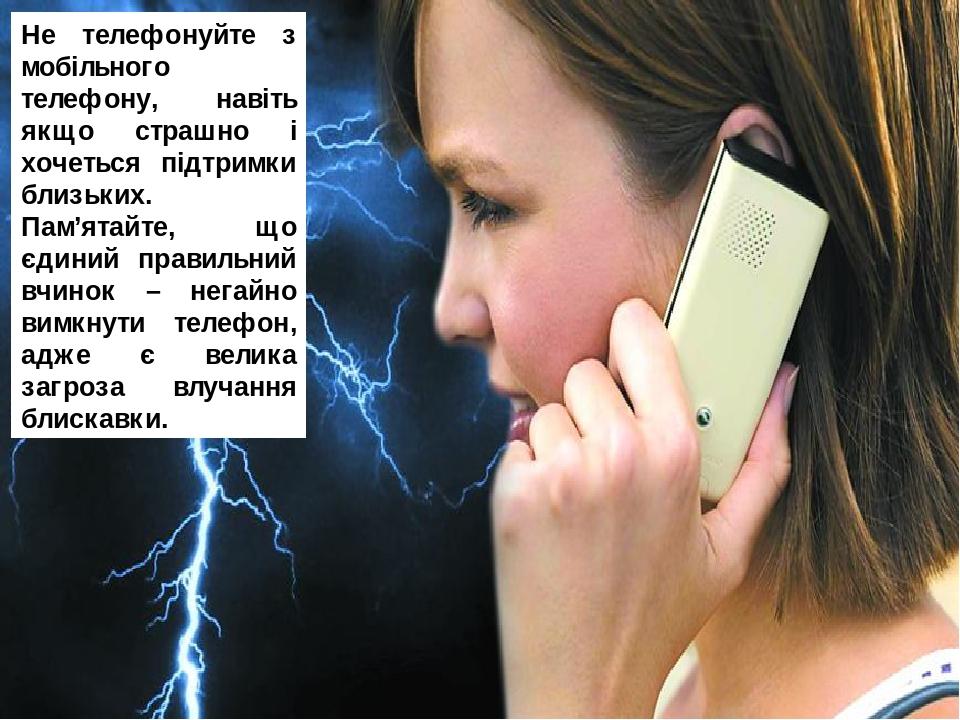 Не телефонуйте з мобільного телефону, навіть якщо страшно і хочеться підтримки близьких. Пам'ятайте, що єдиний правильний вчинок – негайно вимкнути...