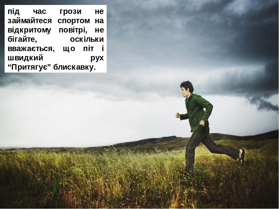 """під час грози не займайтеся спортом на відкритому повітрі, не бігайте, оскільки вважається, що піт і швидкий рух """"Притягує"""" блискавку."""