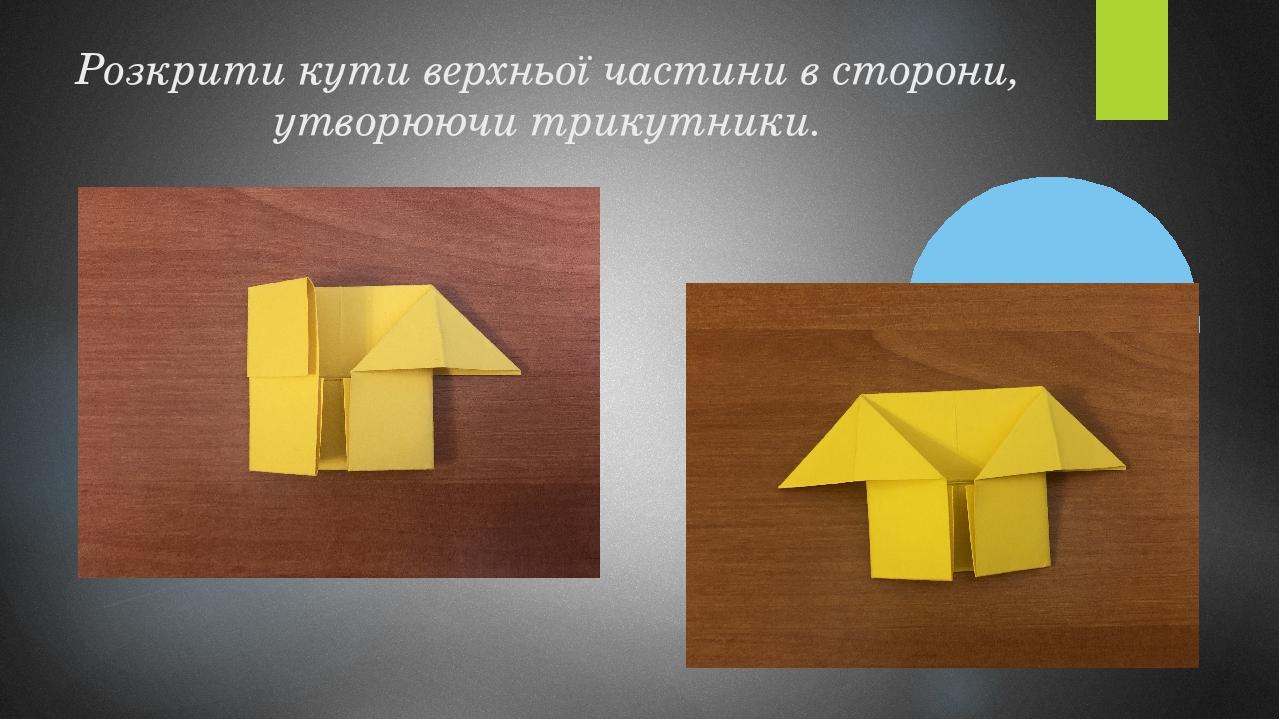 Розкрити кути верхньої частини в сторони, утворюючи трикутники.