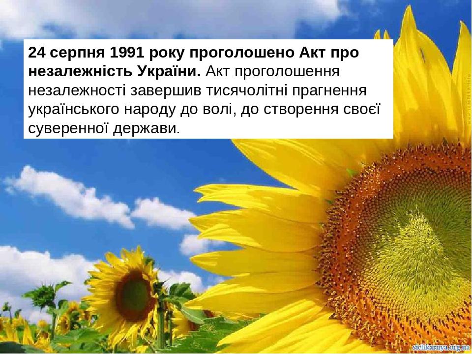 24 серпня 1991 року проголошено Акт про незалежність України. Акт проголошення незалежності завершив тисячолітні прагнення українського народу до в...