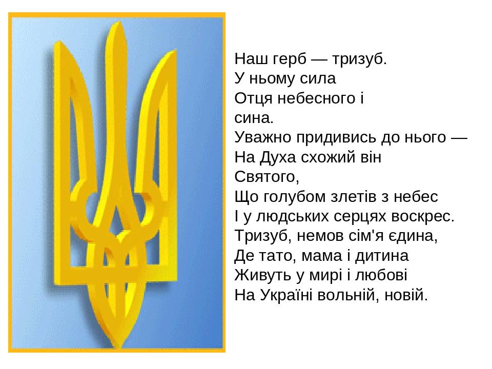 Наш герб — тризуб. У ньому сила Отця небесного і сина. Уважно придивись до нього —На Духа схожий він Святого,...