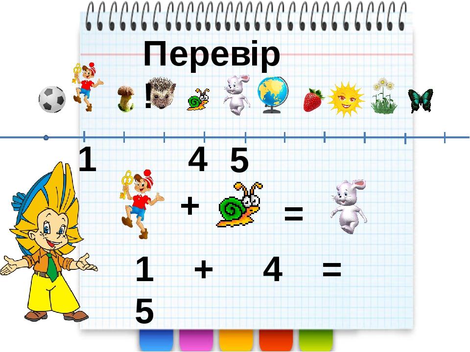 + = 1 4 1 + 4 = 5 5 Перевір!