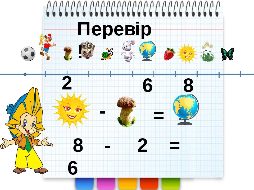 - = 2 6 8 - 2 = 6 8 Перевір!