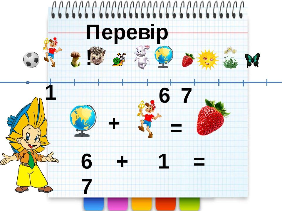 + = 1 6 + 1 = 7 7 Перевір! 6