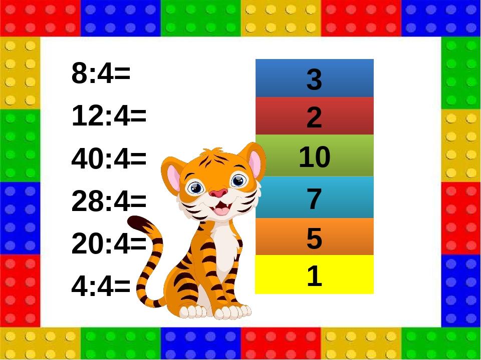 8:4= 12:4= 40:4= 28:4= 20:4= 4:4= 3 2 10 7 5 1