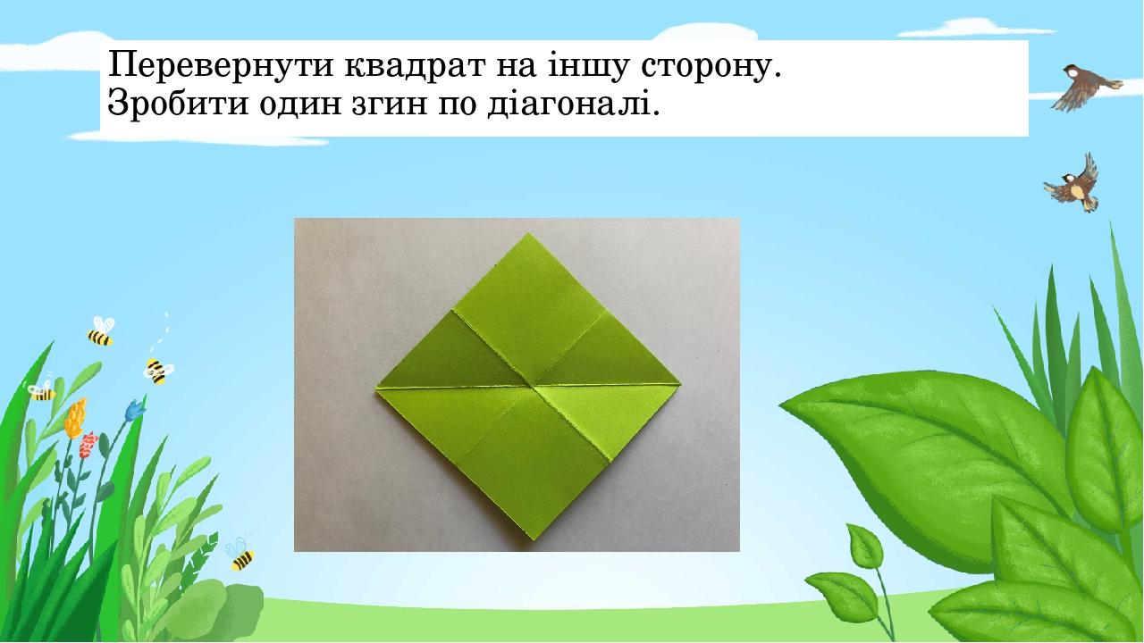 Перевернути квадрат на іншу сторону. Зробити один згин по діагоналі. Правильный ответ Неправильный ответ Неправильный ответ
