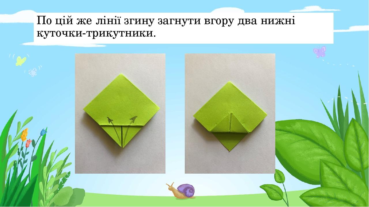 По цій же лінії згину загнути вгору два нижні куточки-трикутники. Правильный ответ Неправильный ответ Неправильный ответ