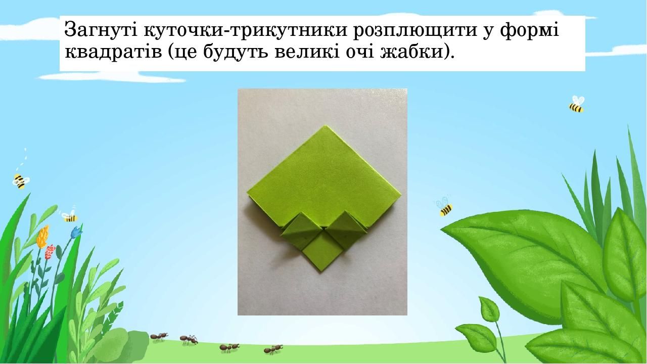 Загнуті куточки-трикутники розплющити у формі квадратів (це будуть великі очі жабки). Правильный ответ Неправильный ответ Неправильный ответ