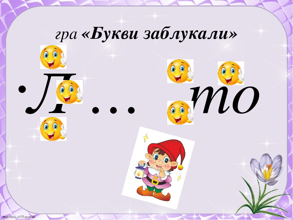 гра «Букви заблукали» Л … то Сол … ма Р … ка К … нік … ли П … сіка . http://linda6035.ucoz.ru/