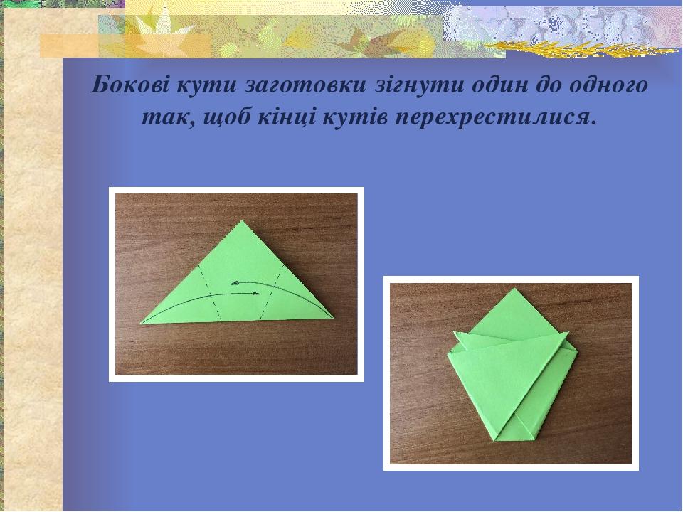 Бокові кути заготовки зігнути один до одного так, щоб кінці кутів перехрестилися.
