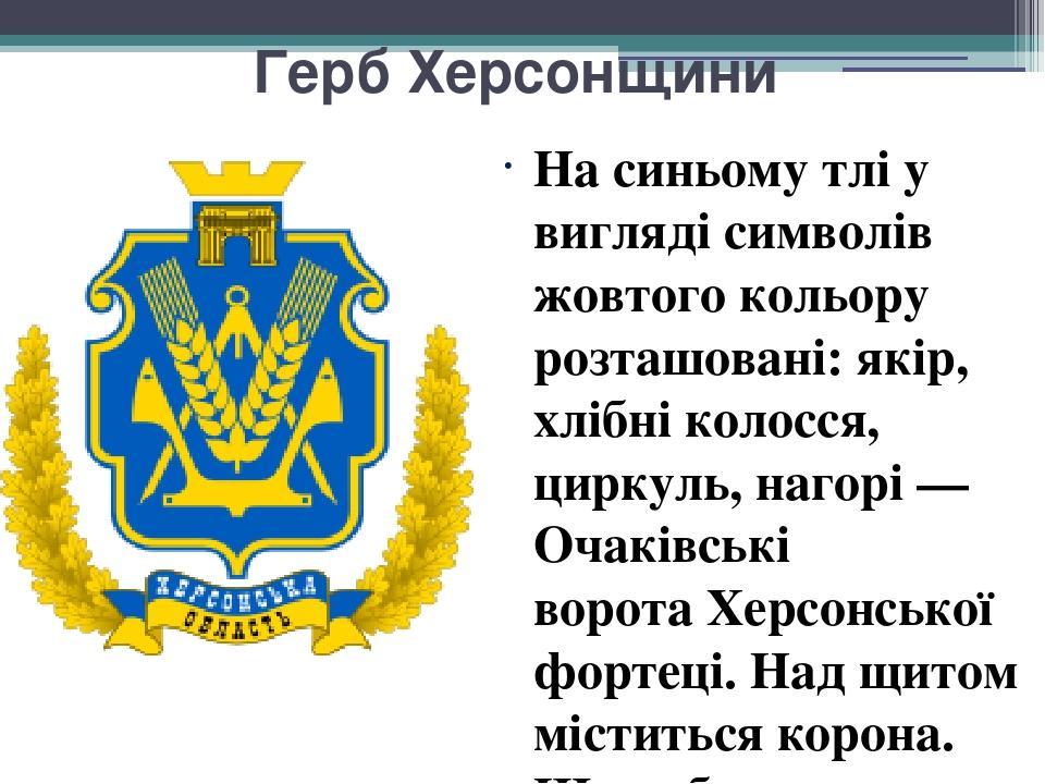 Герб Херсонщини На синьому тлі у вигляді символів жовтого кольору розташовані: якір, хлібні колосся, циркуль, нагорі— Очаківські воротаХерсонсько...