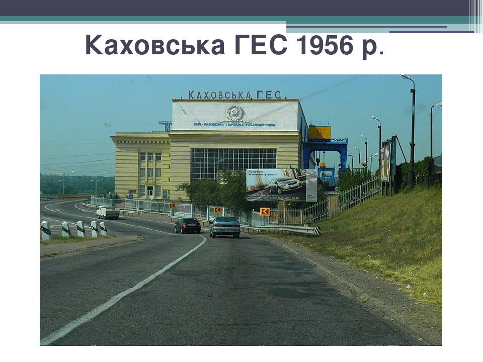 Каховська ГЕС 1956р.