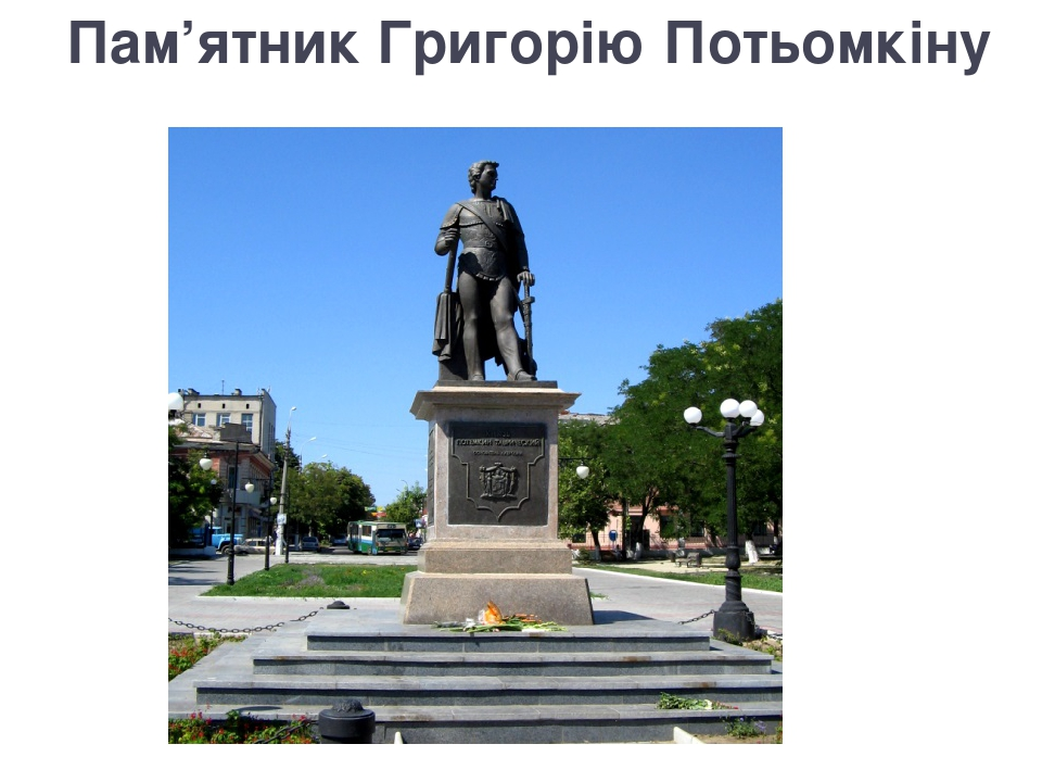 Пам'ятник Григорію Потьомкіну
