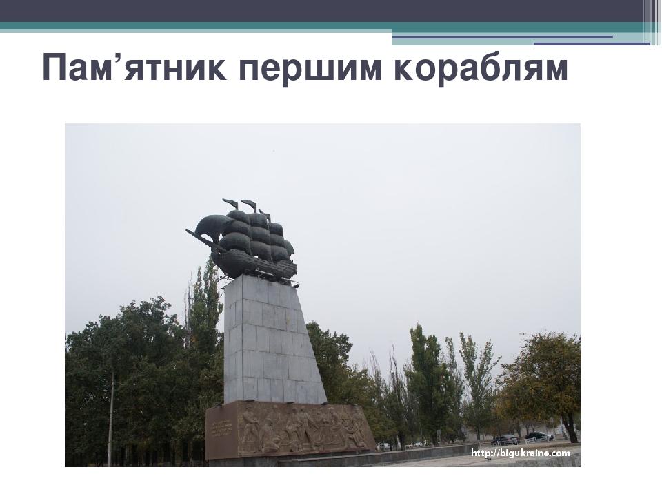Пам'ятник першим кораблям