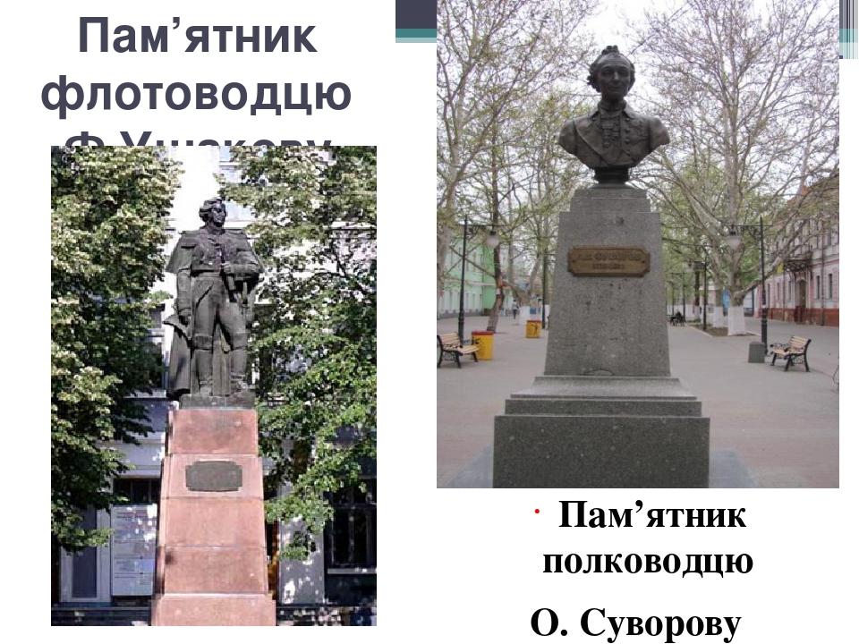 Пам'ятник флотоводцю Ф.Ушакову Пам'ятник полководцю О. Суворову