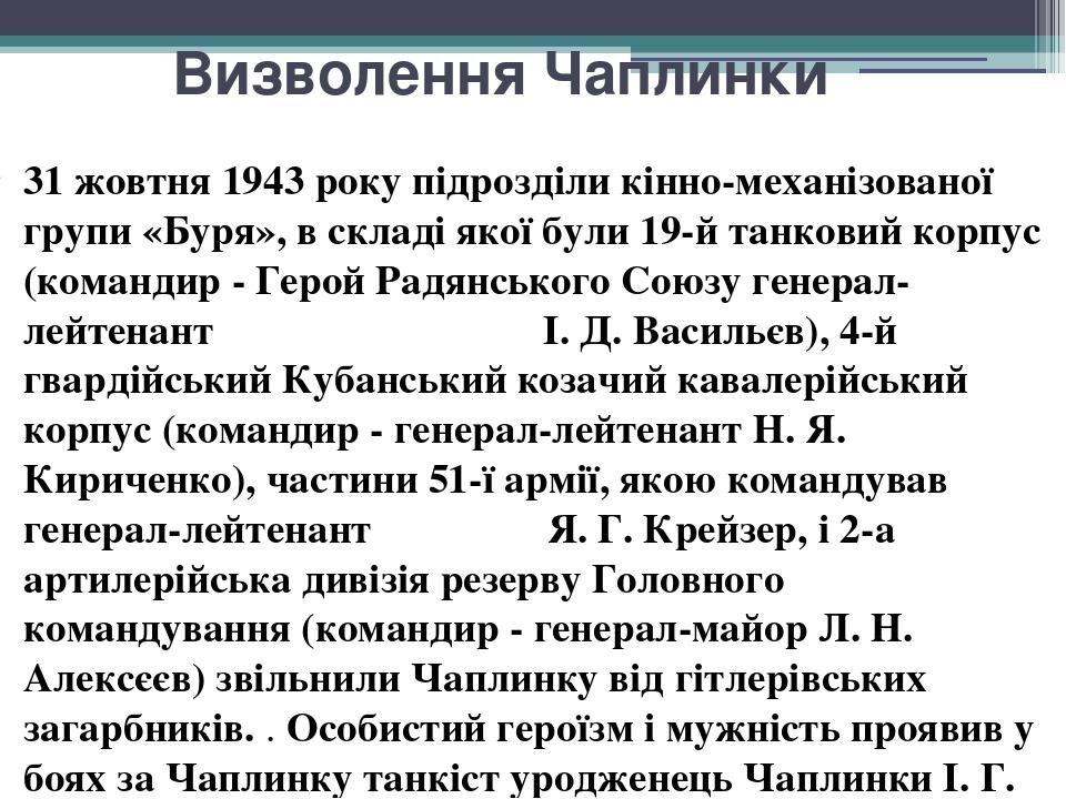 Визволення Чаплинки 31 жовтня 1943 року підрозділи кінно-механізованої групи «Буря», в складі якої були 19-й танковий корпус (командир - Герой Радя...