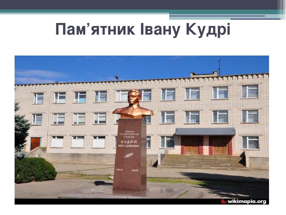 Пам'ятник Івану Кудрі