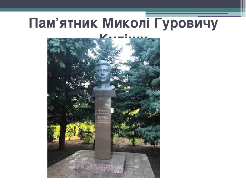 Пам'ятник Миколі Гуровичу Кулішу